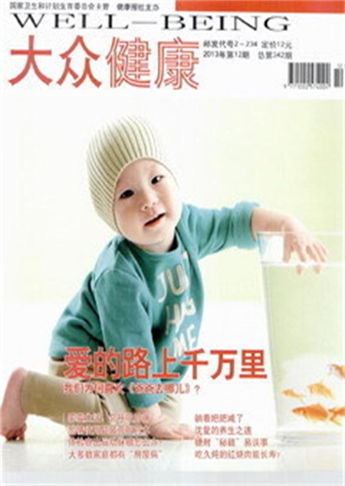 大众健康杂志邮购