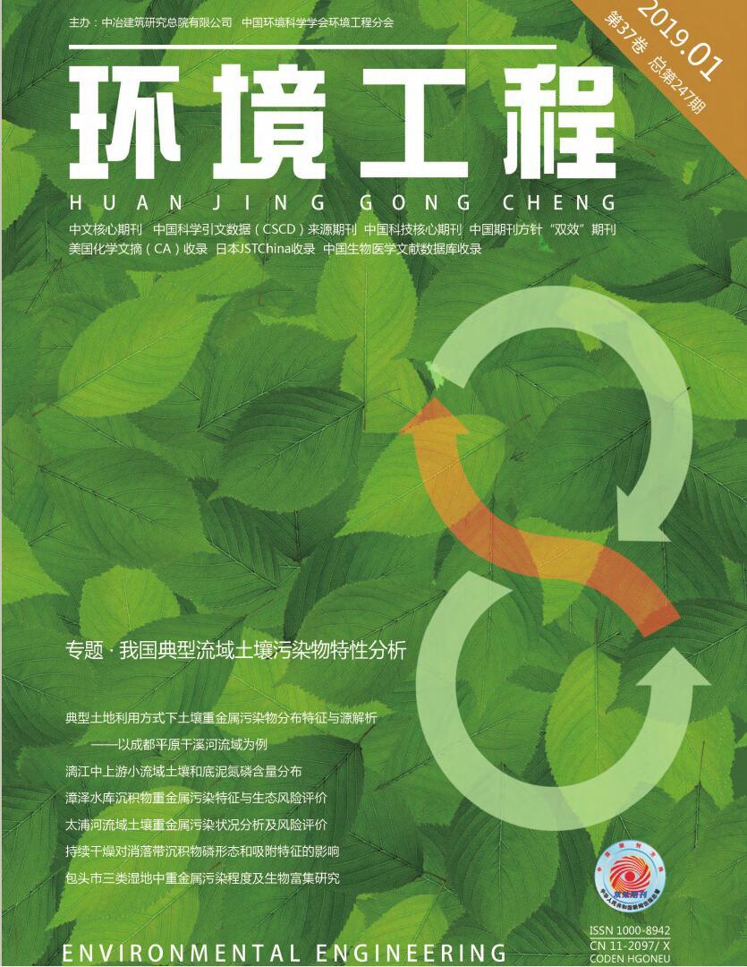 环境工程杂志最新一期订阅