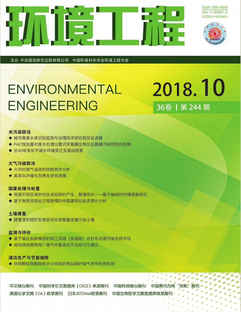 环境工程杂志邮购
