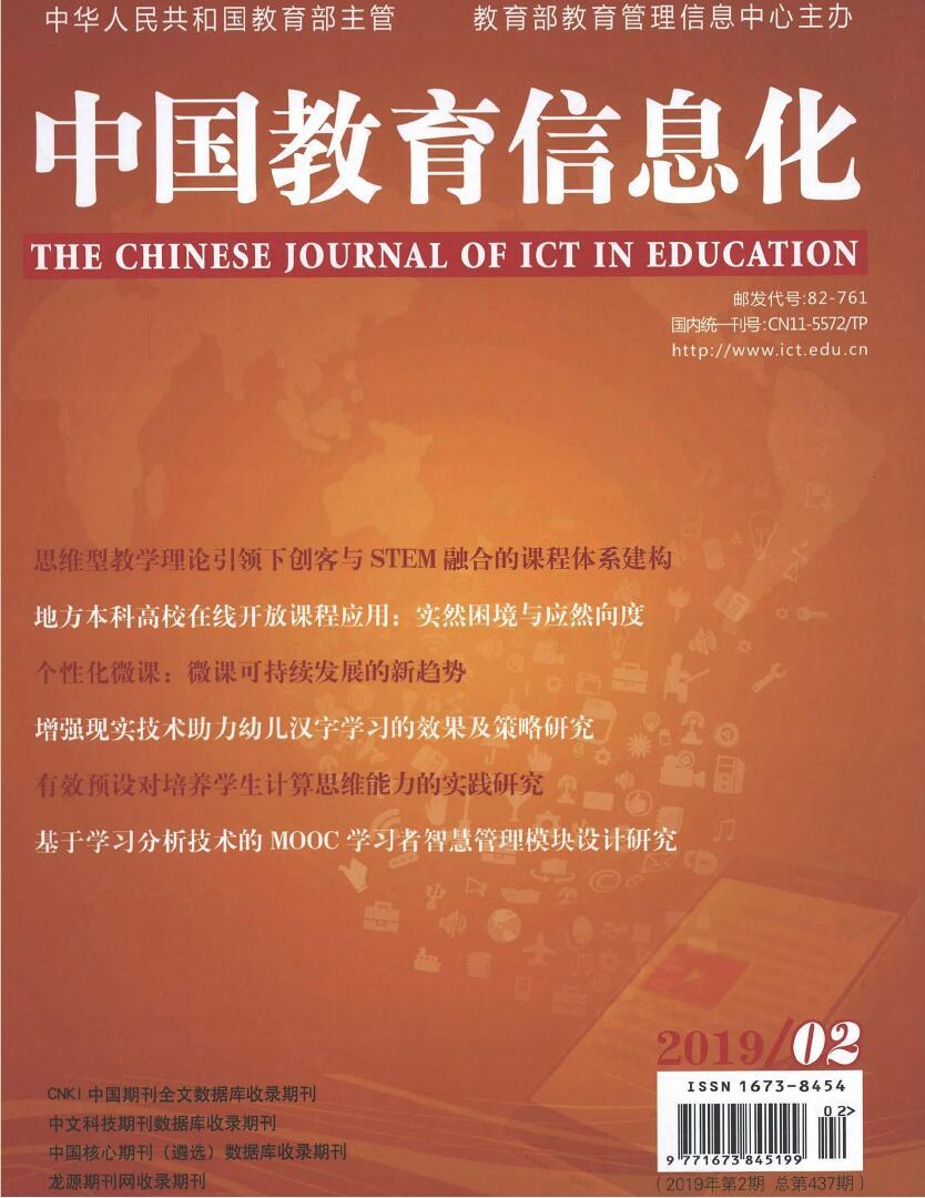 中国教育信息化杂志最新一期订阅