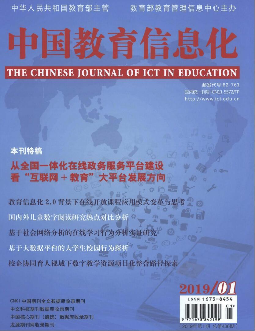 中国教育信息化杂志订购