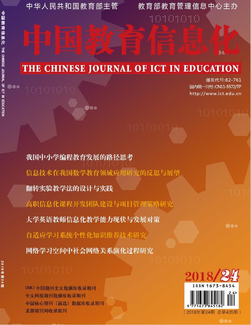 中国教育信息化杂志征订