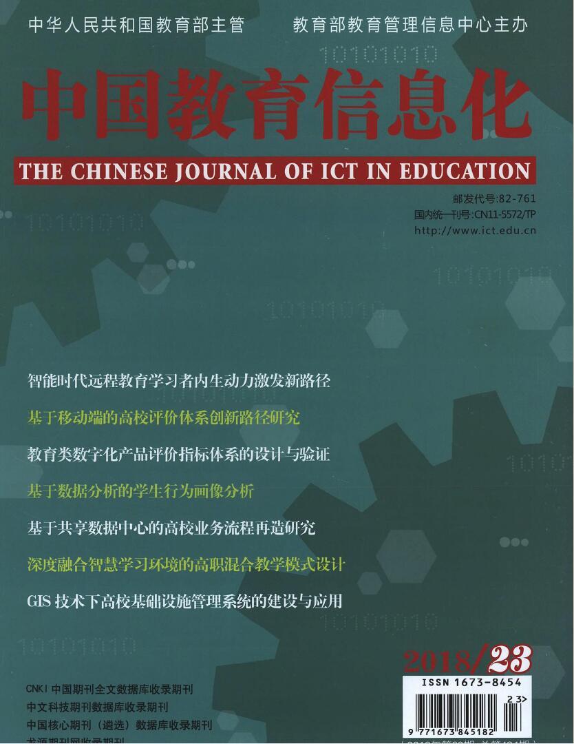 中国教育信息化杂志邮购