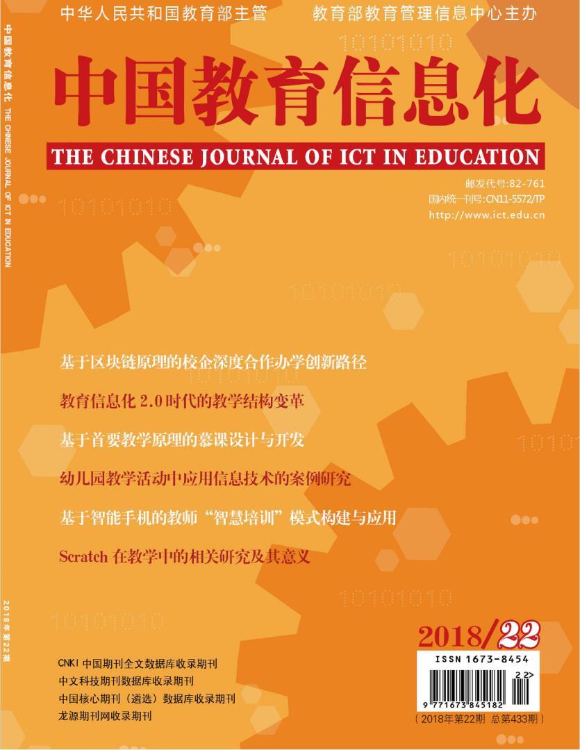 中国教育信息化杂志购买