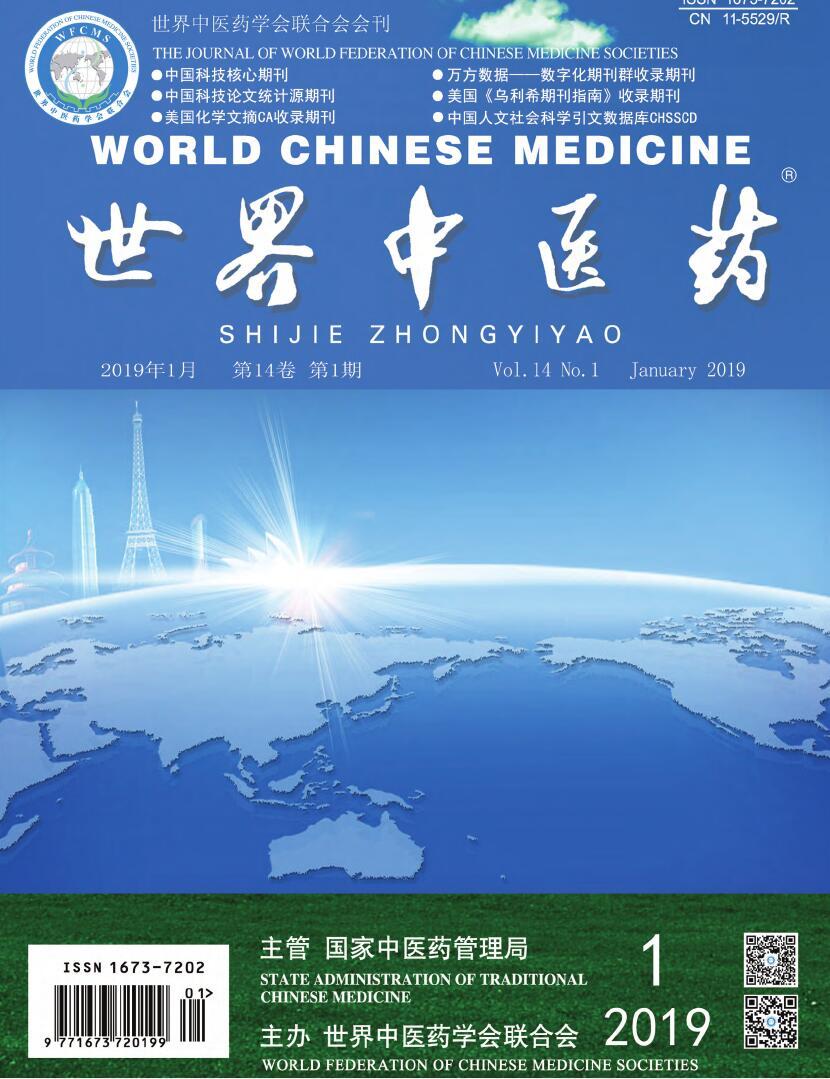 世界中医药杂志最新一期订阅