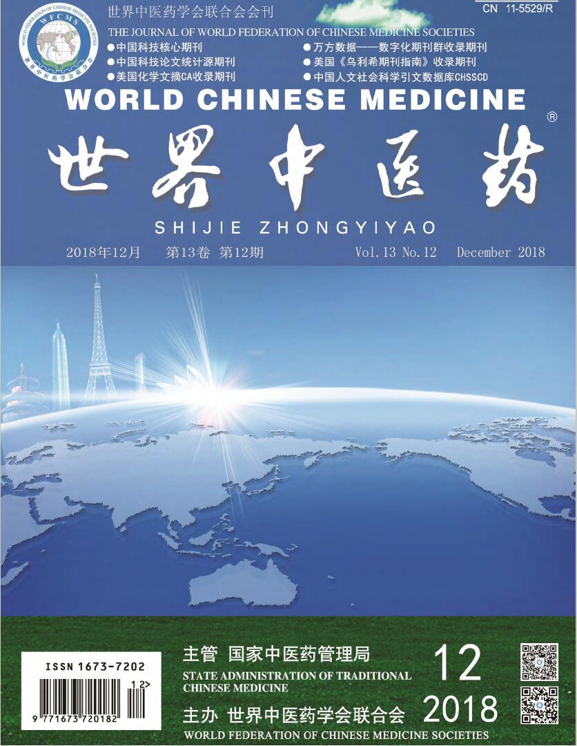 世界中医药杂志征订