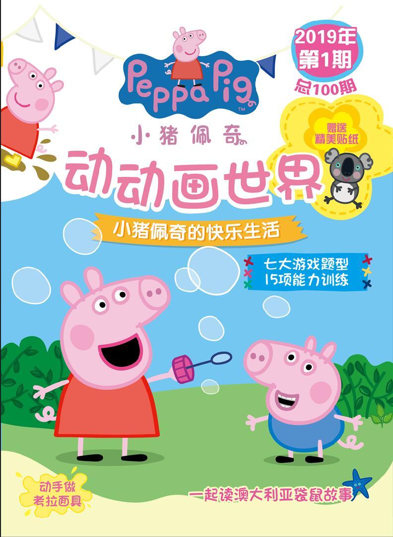 小猪佩奇 动动画世界杂志订阅