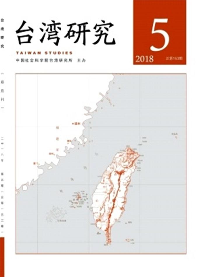 台湾研究杂志订购