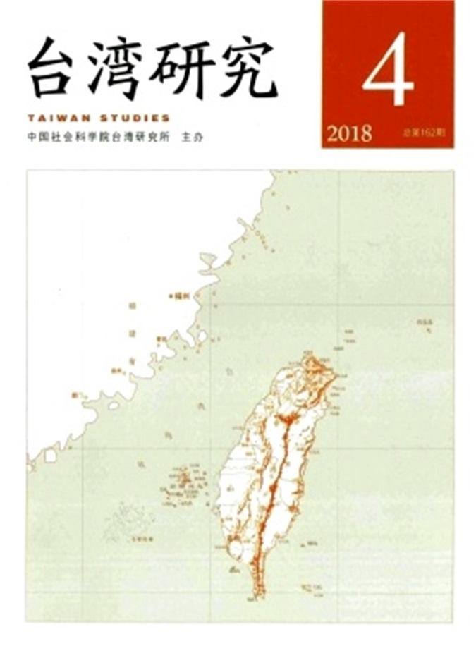 台湾研究杂志征订