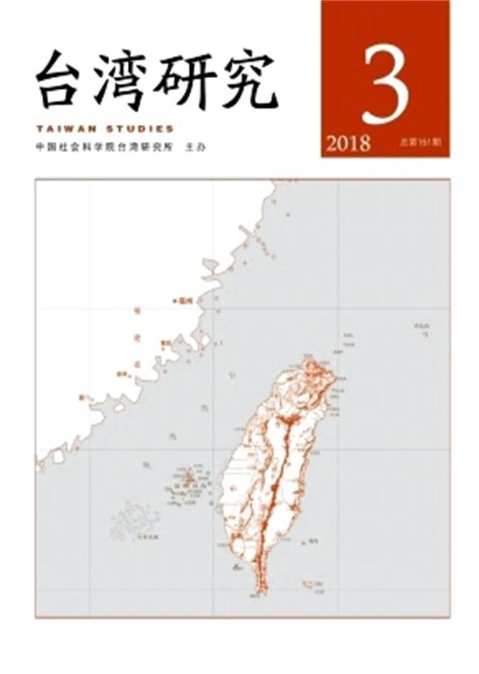 台湾研究杂志邮购
