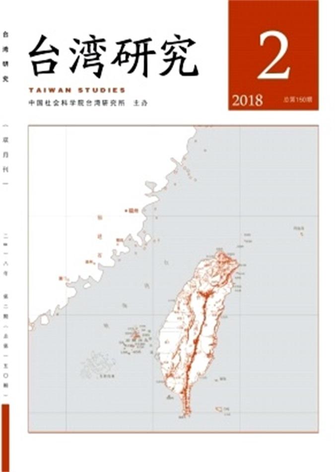 台湾研究杂志购买