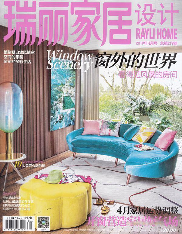瑞丽家居杂志最新一期订阅