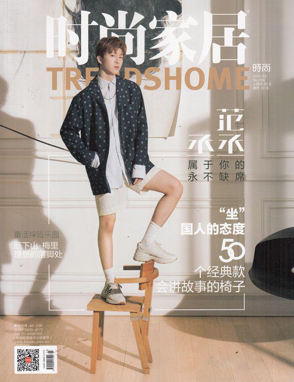 时尚家居杂志最新一期订阅
