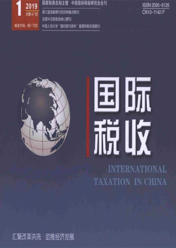 国际税收杂志最新一期订阅