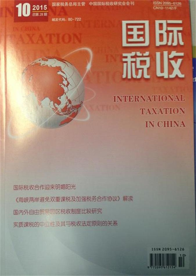 国际税收杂志订购