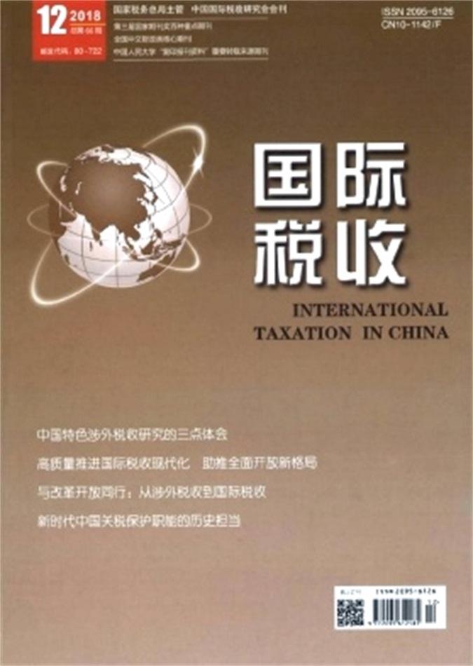 国际税收杂志征订