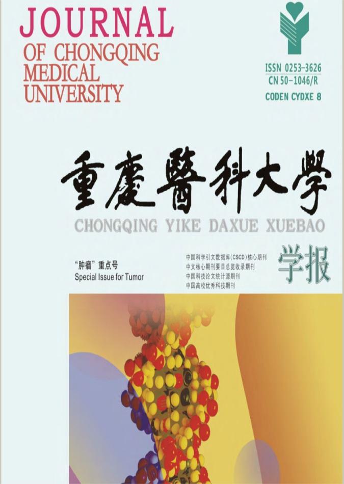 重庆医科大学学报杂志最新一期订阅