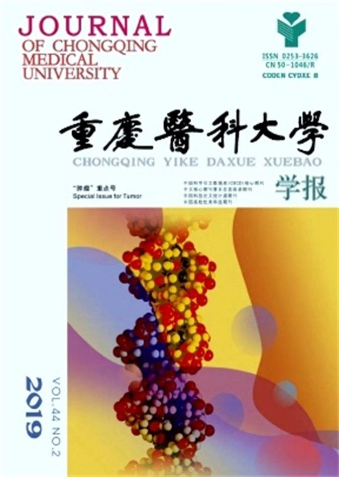 重庆医科大学学报杂志订购