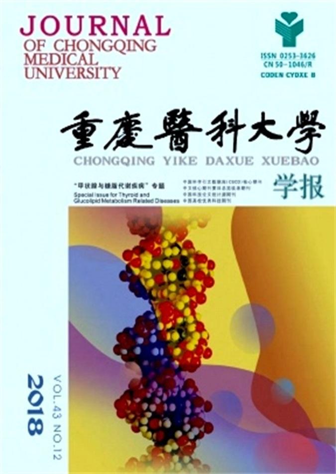 重庆医科大学学报杂志征订