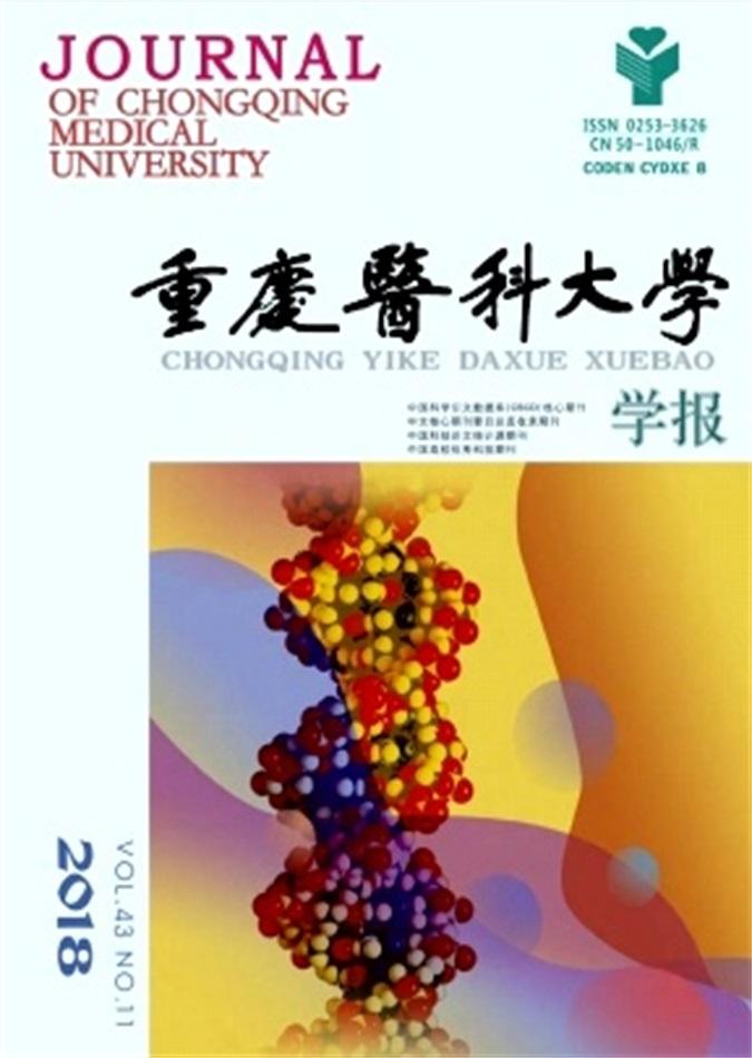 重庆医科大学学报杂志邮购