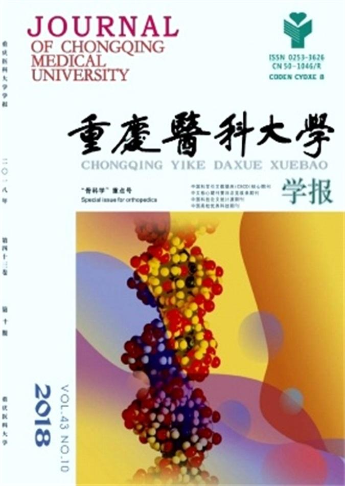 重庆医科大学学报杂志购买