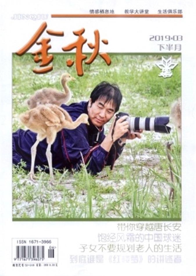 金秋杂志最新一期订阅