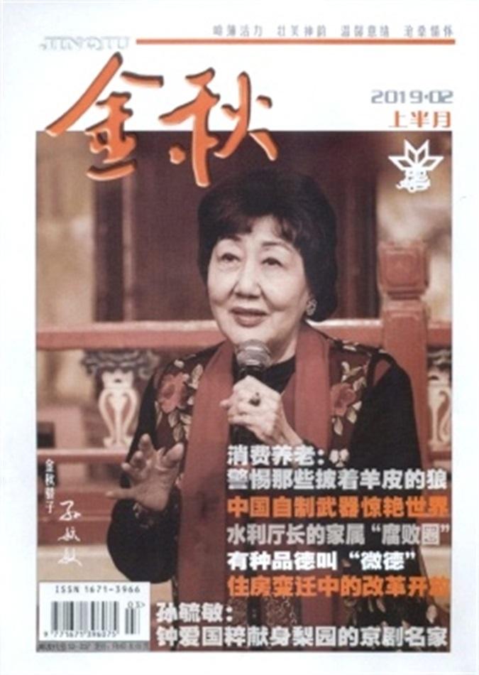 金秋杂志邮购