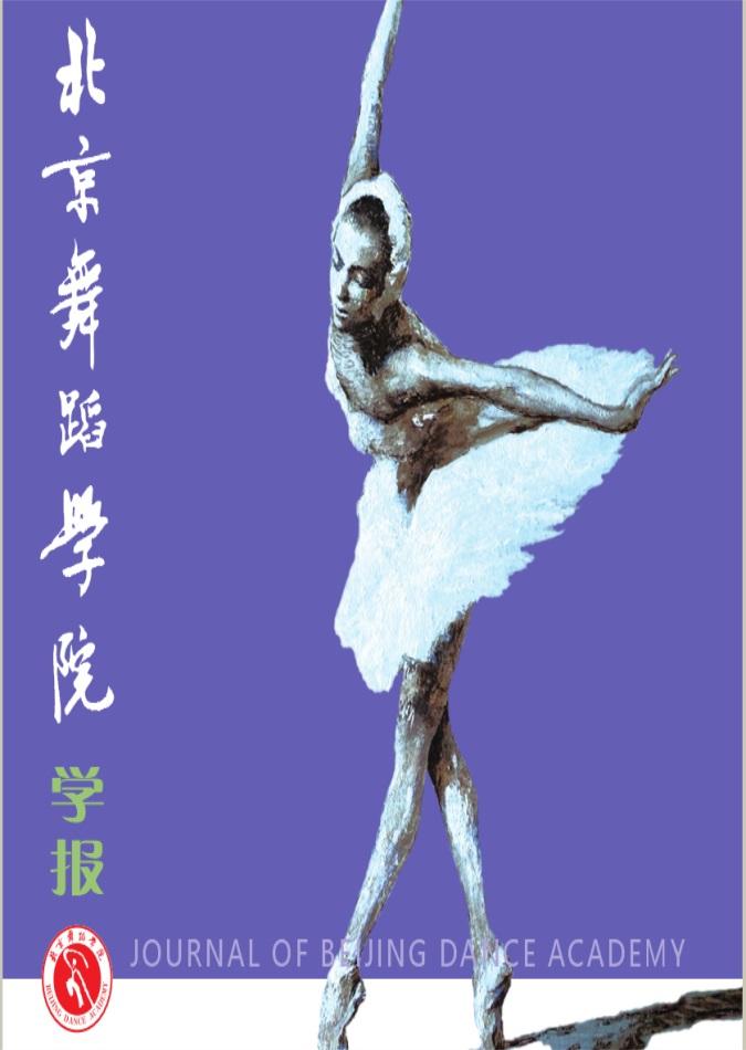 北京舞蹈学院学报杂志最新一期订阅