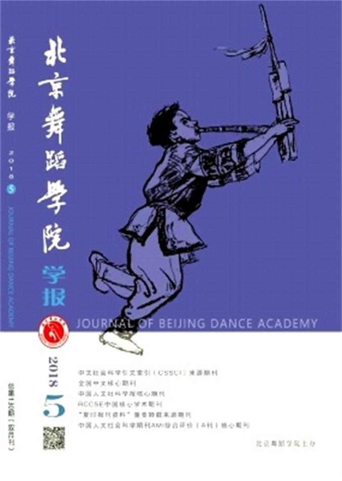 北京舞蹈学院学报杂志订购