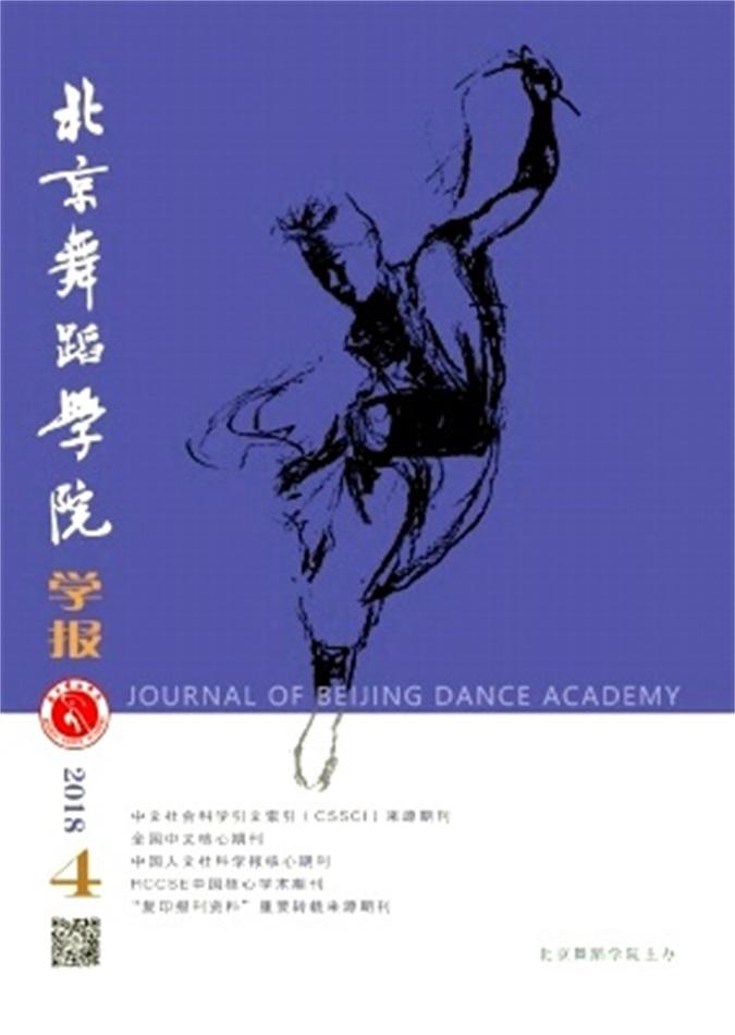 北京舞蹈学院学报杂志征订