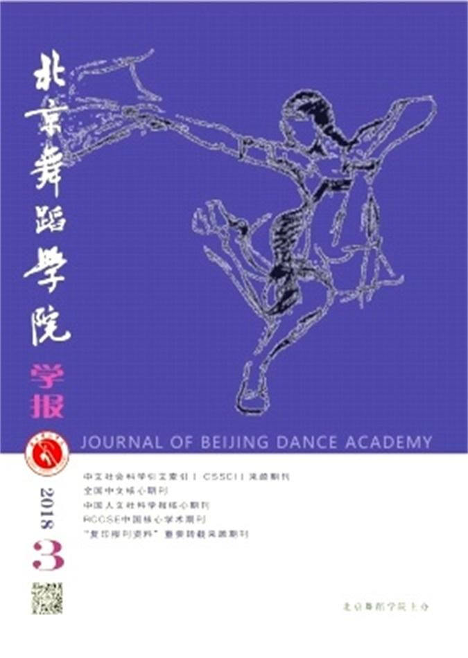 北京舞蹈学院学报杂志邮购