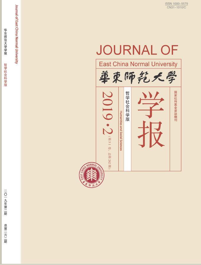 华东师范大学学报(哲学社会科学版)杂志最新一期订阅