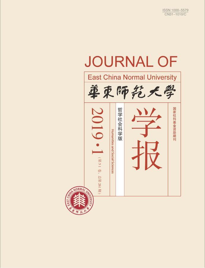 华东师范大学学报(哲学社会科学版)杂志订购