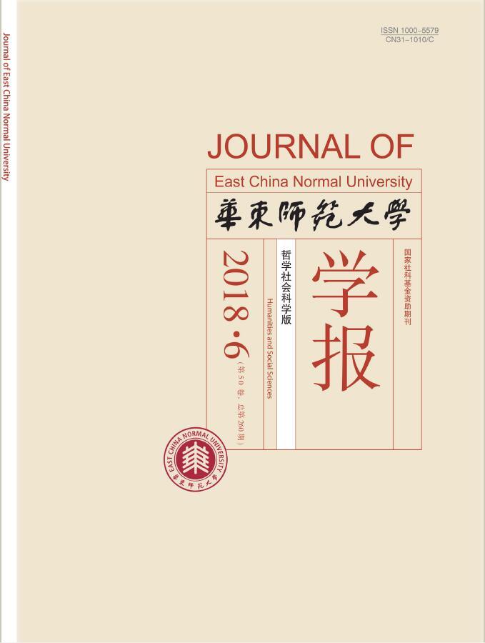 华东师范大学学报(哲学社会科学版)杂志征订