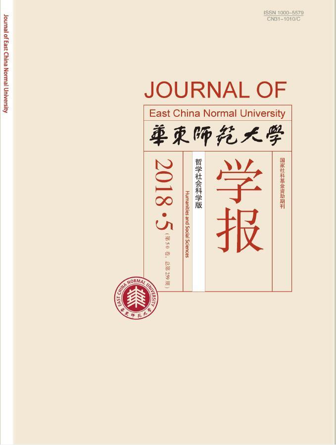 华东师范大学学报(哲学社会科学版)杂志邮购