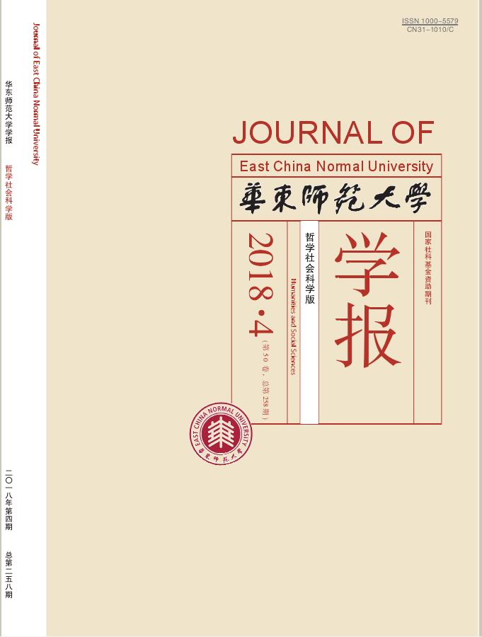 华东师范大学学报(哲学社会科学版)杂志购买