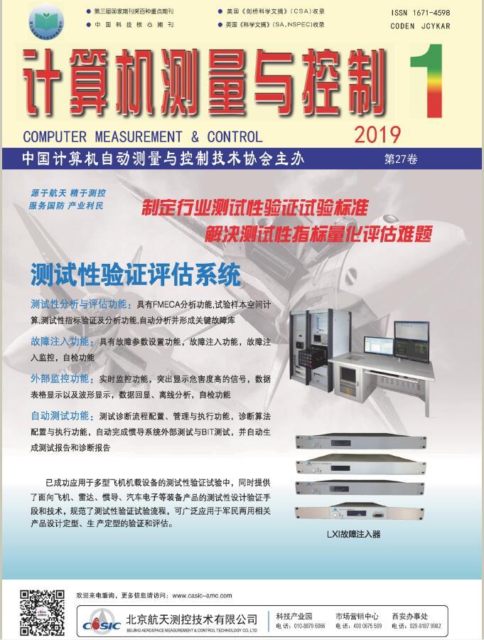 计算机测量与控制杂志订购