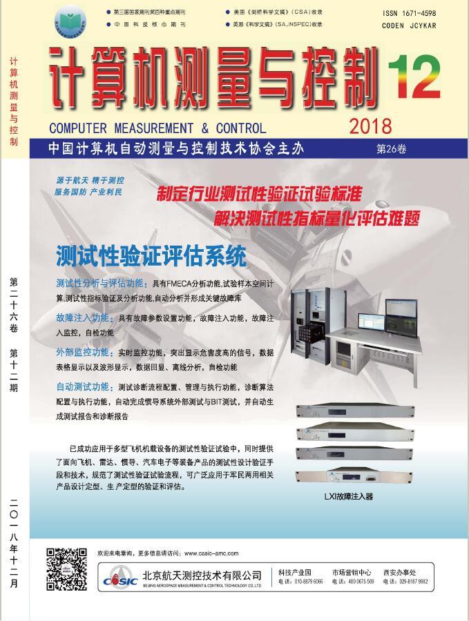 计算机测量与控制杂志征订
