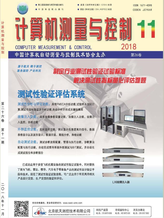 计算机测量与控制杂志邮购