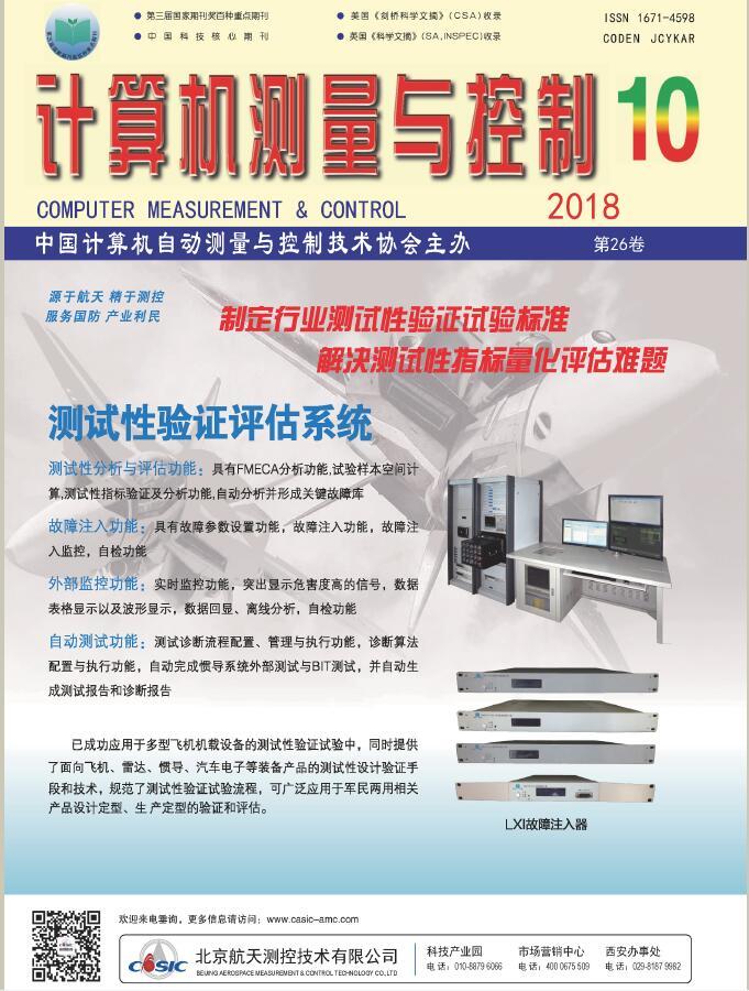 计算机测量与控制杂志购买