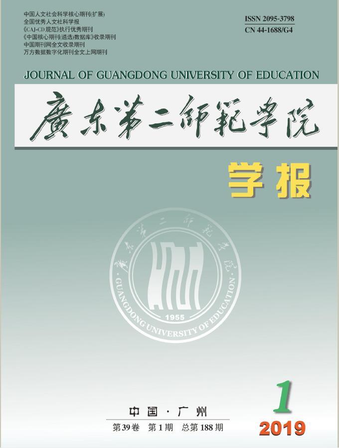 广东第二师范学院学报杂志最新一期订阅