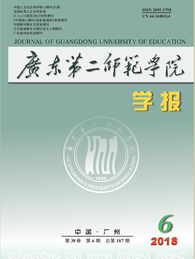 广东第二师范学院学报杂志订购