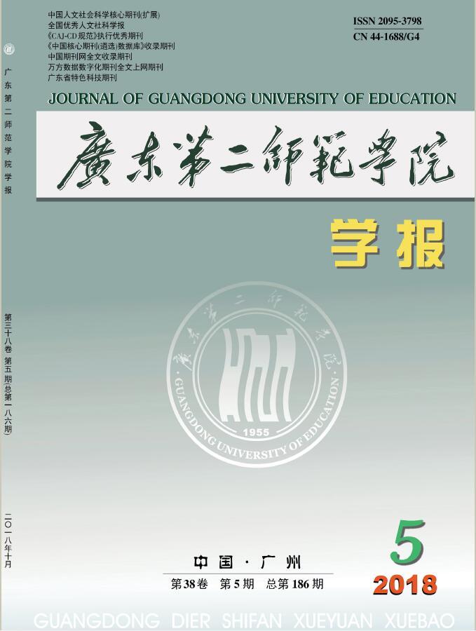 广东第二师范学院学报杂志征订