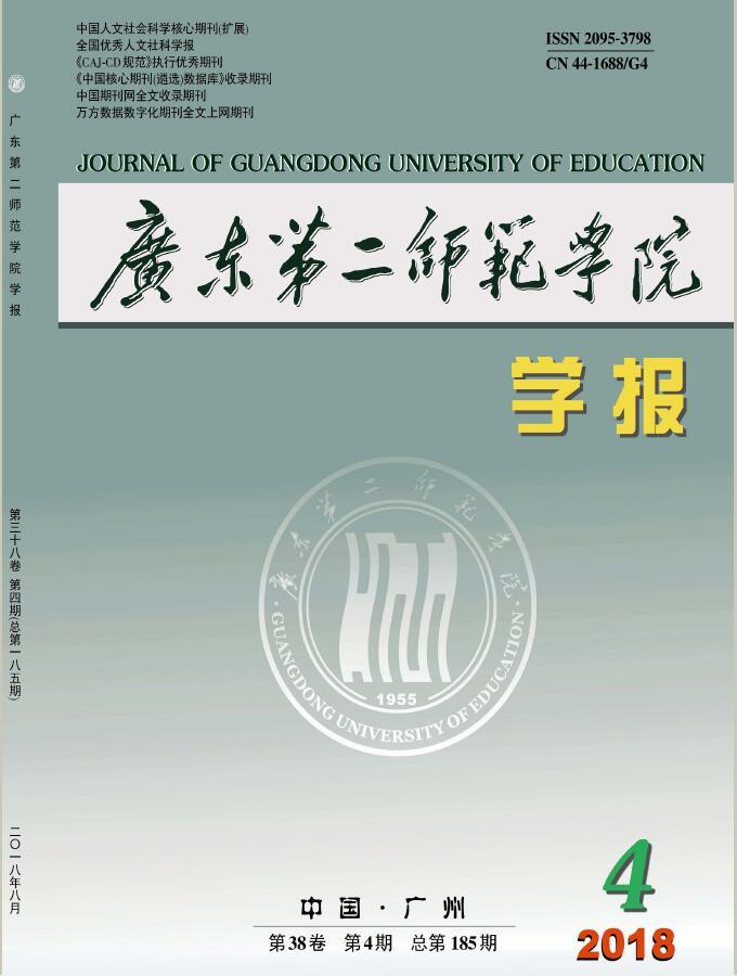 广东第二师范学院学报杂志邮购