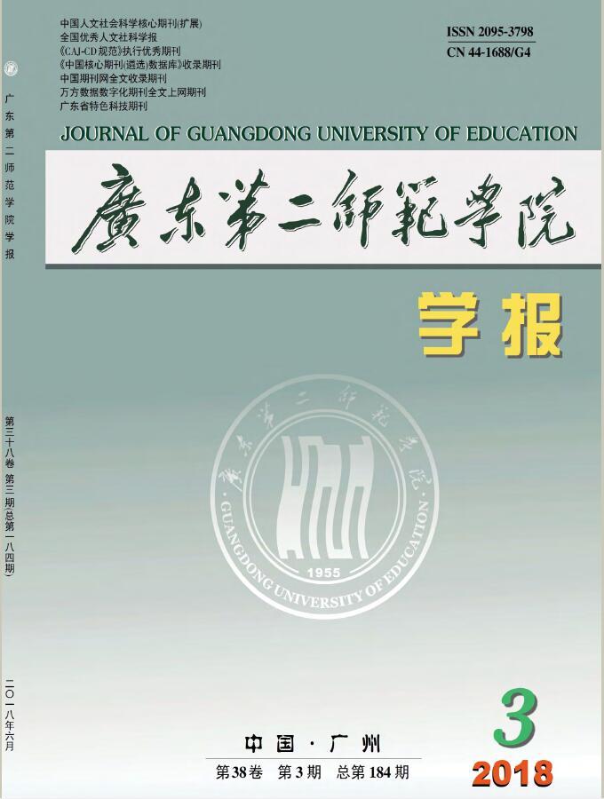 广东第二师范学院学报杂志购买