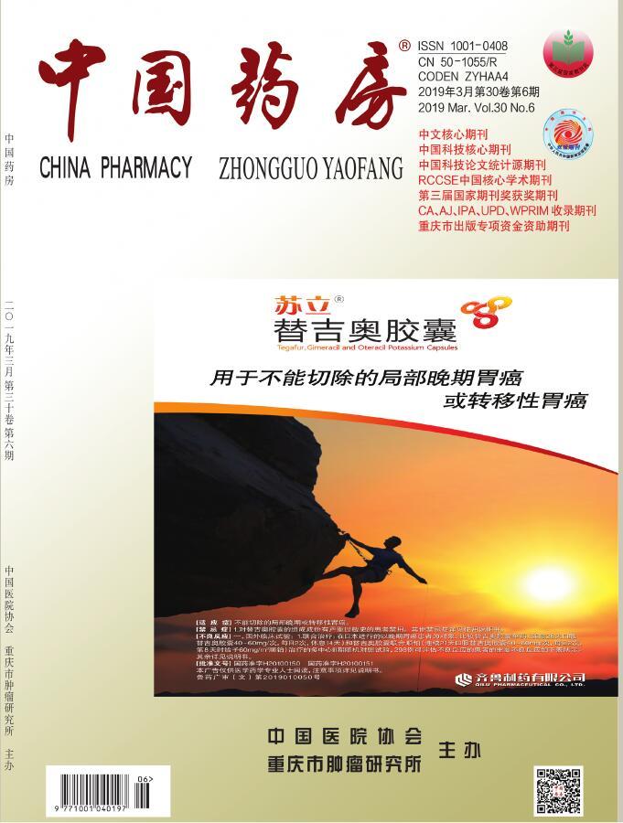 中国药房杂志最新一期订阅