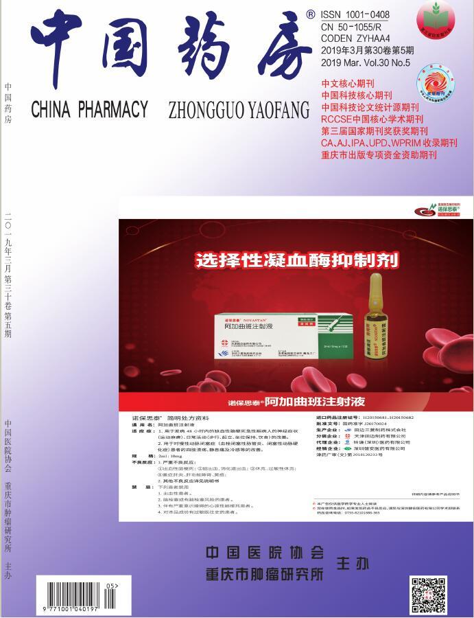 中国药房杂志订购