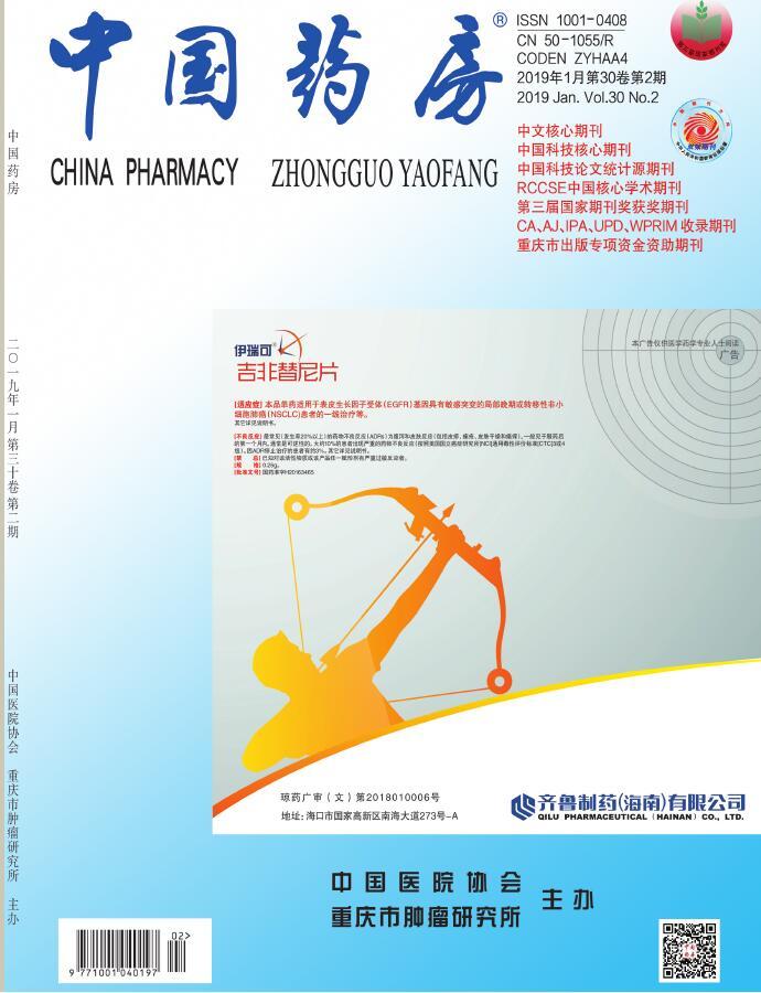 中国药房杂志购买