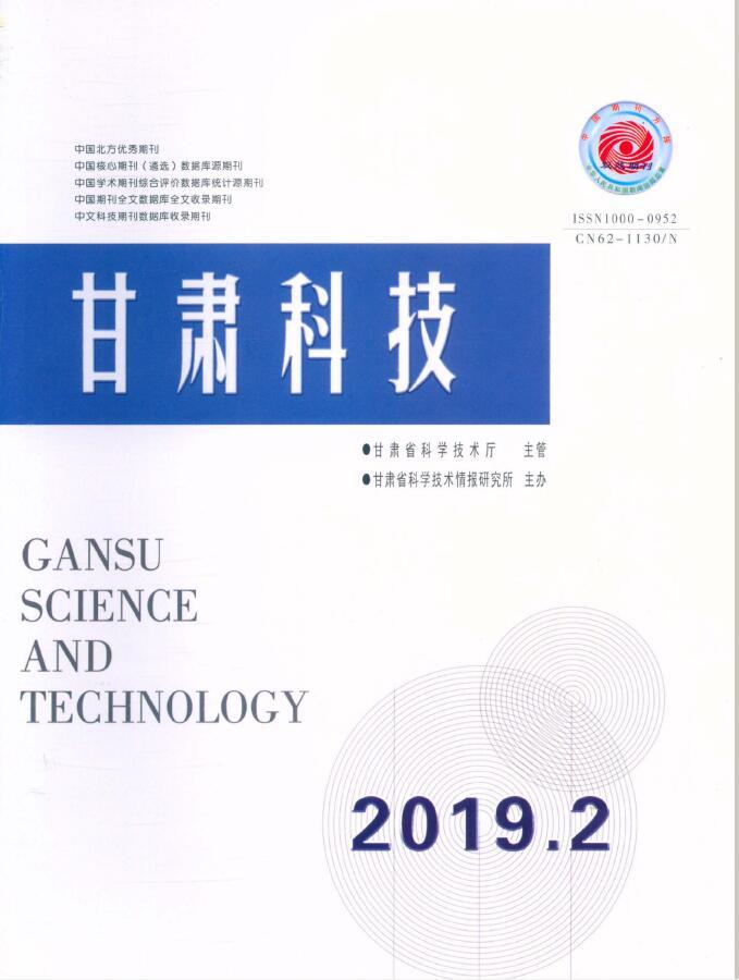 甘肃科技杂志最新一期订阅