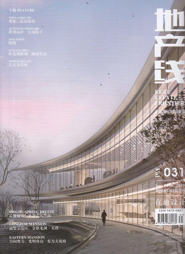 地产线杂志最新一期订阅